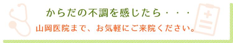 からだの不調を感じたら、山岡医院まで、お気軽にご来院ください。