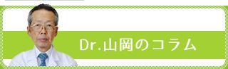Dr.山岡のコラム